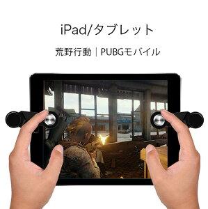 【在庫あり】【M for games公式】 荒野行動 コントローラー PUBG コントローラー ip10(送料無料)PUBG モバイル PUBG Mobile iPad Android iphone 射撃 押しボタン式 モバイルゲーム CODM CoD モバイル Call of Duty Mobile、call of duty legends of war[Z]