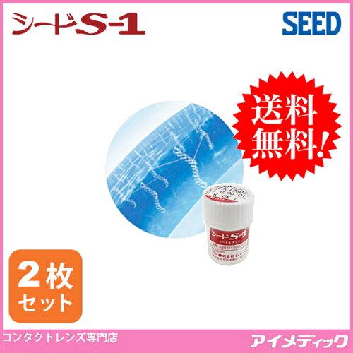 ◆送料無料◆シード S-1 (コンタクトレンズ/ハードレンズ/エスワン/S1/酸素透...