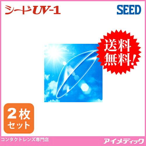 ◆送料無料◆シード UV-1 (コンタクトレンズ/ハードレンズ/ユーブイワン/酸素...