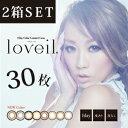 【2箱セット】【送料無料】カラコンloveil ラヴェール(1箱30枚...