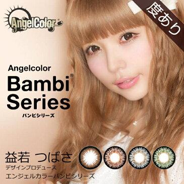 【送料無料】カラコン AngelColor Bambi Seriesエンジェルカラーバンビシリーズ(1箱1枚入り 1Month 度あり アーモンド チョコレート セサミグレー グリーンアップル 益若つばさ)AC-BS-2-1【10】