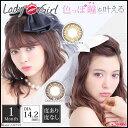【2箱セット】【送料無料】カラコンMotecon Lady or Gi...