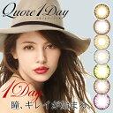 【送料無料】カラコン クオーレワンデー Quore1Day(1箱10枚...