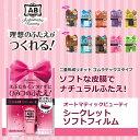 AB Automatic Beautyオートマティックビューティシークレットソフトフィルム(アイメイ...