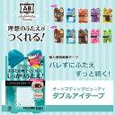 AB Automatic Beautyオートマティックビューティダブルアイテープ(アイメイク コスメ...