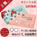 【クーポン使用で2,996円(税込)】【2箱セット】【送料無料】Rut...