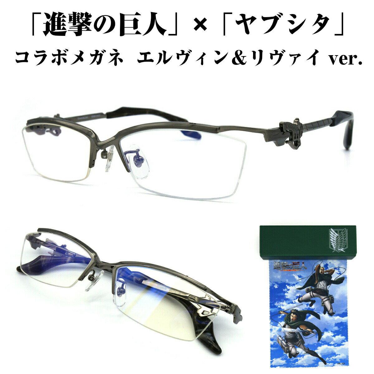 眼鏡・サングラス, 眼鏡  attack on titan PC