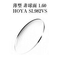 薄型非球面1.60HOYASL982VSメガネレンズ