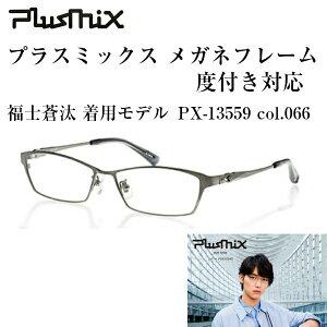 プラスミックス Plusmix メガネフレーム 度付き対応 PX-13559 col.066 福士蒼汰 着用モデル チタン製