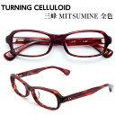 TURNING ターニング 谷口眼鏡 CELLULOID 三峰 MITSUMINE 全色 メガネ 眼