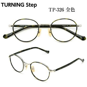 TURNING Step ターニング ステップ 谷口眼鏡 TP-326 全色 メガネ 眼鏡 めがね フレーム 度付き 度入り 対応 メタル セル プラ 日本製 国産 鯖江 SABAE クラシック ボストン ラウンド 丸 メンズ レディース 男 女 兼用 ユニセックス