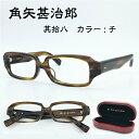 角矢甚治郎 其拾八 カラー:チ メガネ 眼鏡 めがね フレーム 度付き...