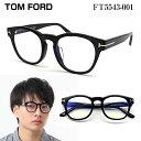 【ポイント15倍】 TOM FORD トムフォード FT5543-00...