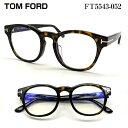 【ポイント15倍】 TOM FORD トムフォード FT5543-05...