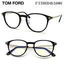 【ポイント15倍】 TOM FORD トムフォードFT5593DB-5...