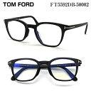 【ポイント15倍】 TOM FORD トムフォード FT5592DB-...