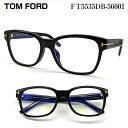 【ポイント15倍】TOM FORD トムフォード FT5535DB-5...