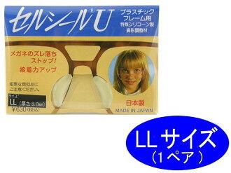 [西村,密封的鼻子墊 LL (3.0 毫米) 細胞眼鏡大矽眼鏡小玩意密封類型適合新品牌正宗眼鏡眼鏡的鼻子偏差預防流行舒適鷹鼻墊
