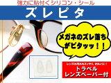 【ネコポス10個まで対応可能】メガネのズレ防止シール!パール ズレピタ ノーズ鼻パッド(新品 正規品)