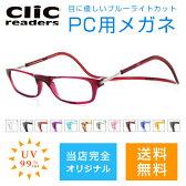 [Clic readers] クリックリーダー 全11色 UVカット ブルーライトカット 眼精疲労予防 パソコンメガネ 新品 眼鏡 プレゼント 事務作業 めがね 紫外線 正規品