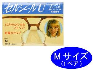 セルフレーム プラスチックフレームにオススメ♪眼鏡のずり落ちストップ!セルシールMサイズ(1....