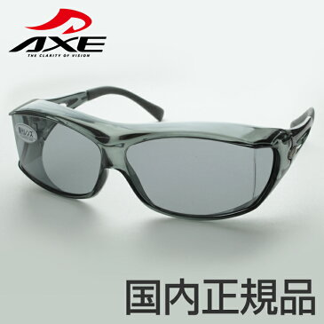 【期間中エントリーでさらにポイント5倍】AXE sunglasses SG-605P-SM アックス メガネの上からかけられる サングラス オーバーグラス 目に優しい偏光レンズ ドライブ 長距離 運転 スポーツ観戦 レジャー プレゼント