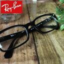 【送料無料】【国内正規品】【メーカー保証書付き】レイバン 眼鏡 RX5017A 2000 メガネフレ