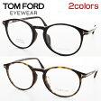 【送料無料】TOMFORD トムフォード FT5294F 52サイズ ブラック 専用ケース付属 カジュアル ビジネス セル メガネ 新品 本物 めがね 眼鏡 カジュアル ブランドフレーム 正規品