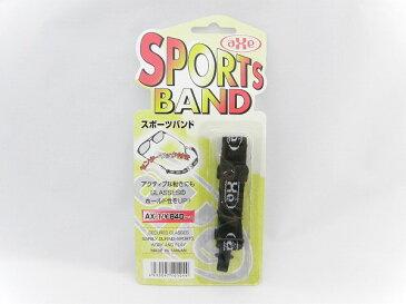 アックス スポーツバンド AXE sportsband AX-1ド