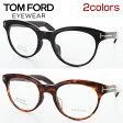 【送料無料】TOMFORD トムフォード FT5378F 51サイズ ブラック 専用ケース付属 カジュアル ビジネス セル メガネ 新品 本物 めがね 眼鏡 カジュアル ブランドフレーム 正規品