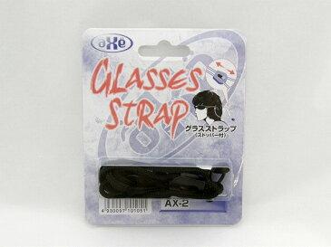 アックス グラスストラップ AXE glasses strap AX-2
