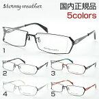 ストーミーウェザー メガネ 全5色 ダテ・度付き可 STORMYWEATHER SL-107