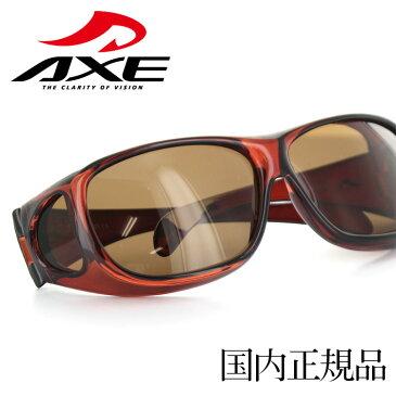 【期間中エントリーでさらにポイント5倍】AXE SG-602P-BR アックス サングラス オーバーグラス メガネの上からかける 目に優しい偏光レンズ メンズ 運転 ドライブ ドライバー アウトドア BBQ 紫外線カット 日差し プレゼント