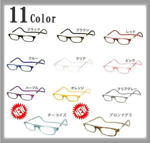 芸能人愛用の老眼鏡 クリックリーダー Clic readers 首からかけられる 度数も選べる…