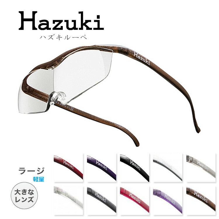 眼鏡・サングラス, ルーペ  1.32 1.60 1.85 Hazuki3 UV