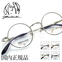 【スマホエントリーで全品PT10倍】【送料無料】【国内正規品】[JOHN LENNON] ジョンレノンJOHN JL-1010 メガネ 形状記憶 丸メガネ