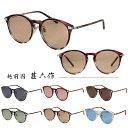 【国内正規品】【日本製】越前國甚六作 サングラス JN-051SG 46サイズ UVカット sunglasses