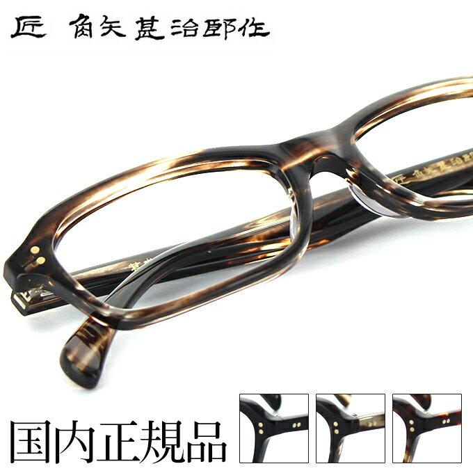 眼鏡・サングラス, 眼鏡  54