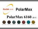 ポラマックス6160偏光薄型レンズ度付き