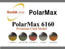 ポラマックス6160偏光限定カラー度なし