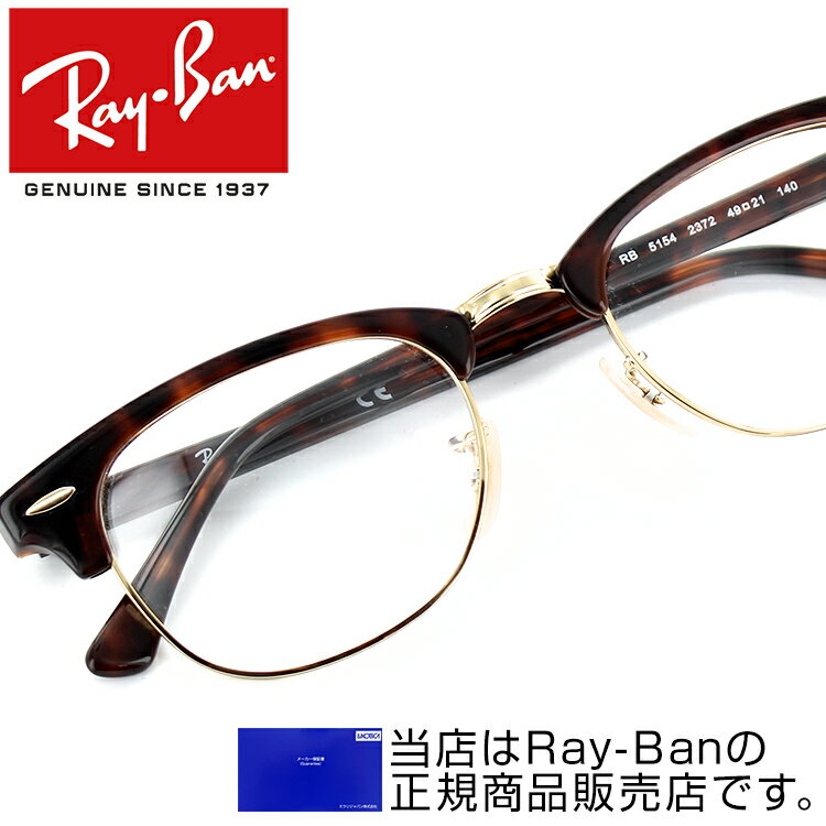 ray ban lens warranty  ray ban glasses warranty