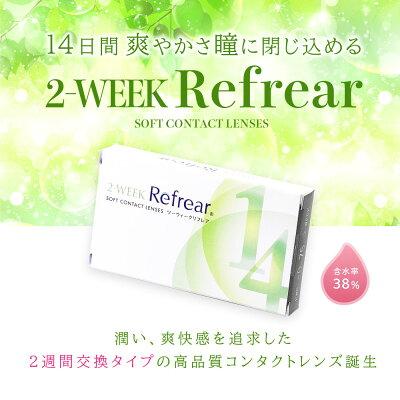 ツーウィークリフレア2-WEEKRefrearフロムアイズソフトコンタクトレンズ1箱6枚入り(2週間使い捨て/ツーウィーク/2week)度数(-0.50〜-10.00)DIA14.0mmBC8.7mmアイズコンタクト10P01Oct16