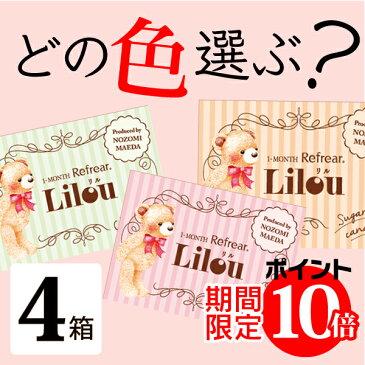 11/30までポイント10倍 選べる2色 4箱セット LILOU リル ワンマンス カラーコンタクト カラコン レンズ Latte milktea/hocolate mint/Sugar candy 1箱1枚入り(1ヶ月/1month) 度なし/度あり(±0.00〜-9.00) DIA14.1mm BC8.7mm リフレア