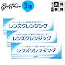 .【メール便送料無料】ソフト用こすり洗いクリーナーレンズクレンジング3個セット