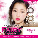 .フェアリーワンデープリンセス30枚入り/【カラコン】【カラーコンタク...