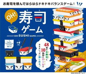【アイアップ直営サイト】OH!寿司ゲーム/おもちゃ/可愛い/プレゼント/ギフト/ラッピング/パーティー/お箸/父の日