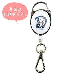 リールチェーン猫のダヤン(兵庫)【メール便可】