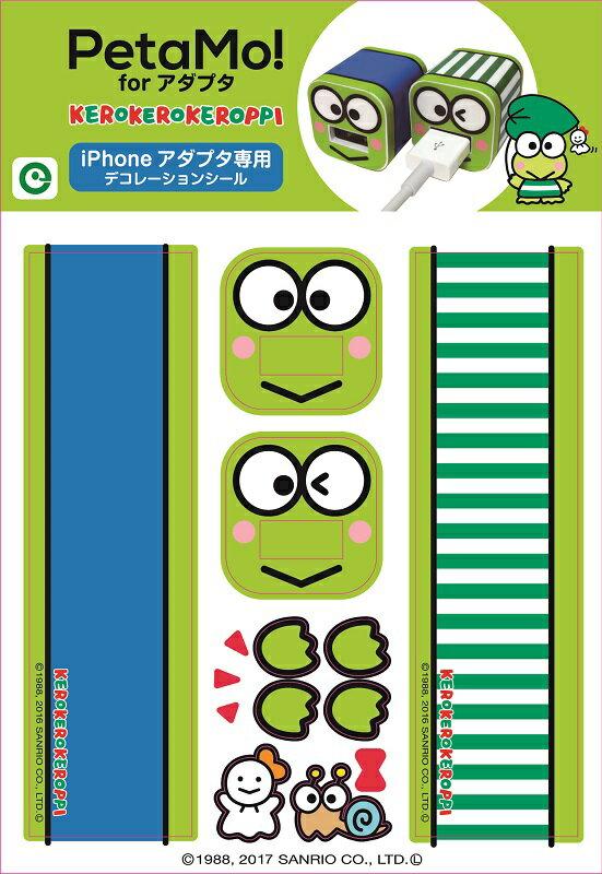Petamo!for アダプタ(けろけろけろっぴ)【メール便可】 【ご注文より15営業日前後にて発送】画像