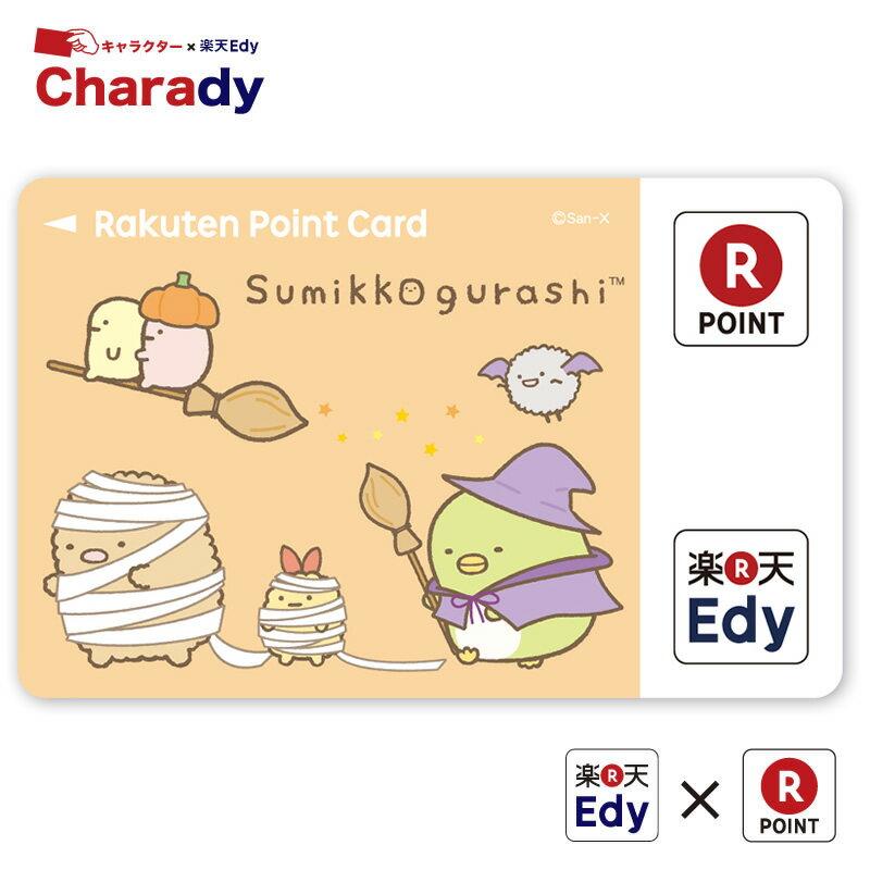 Edy,楽天ポイントカードすみっコぐらし(ハロウィンオレンジ)☆受付締切