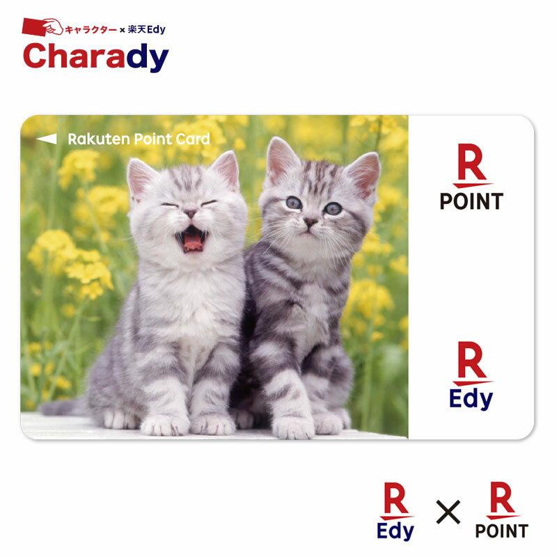 Edy-楽天ポイントカード アニマルシリーズ 猫(2匹であそぶ)【受注生産】【メール便可】